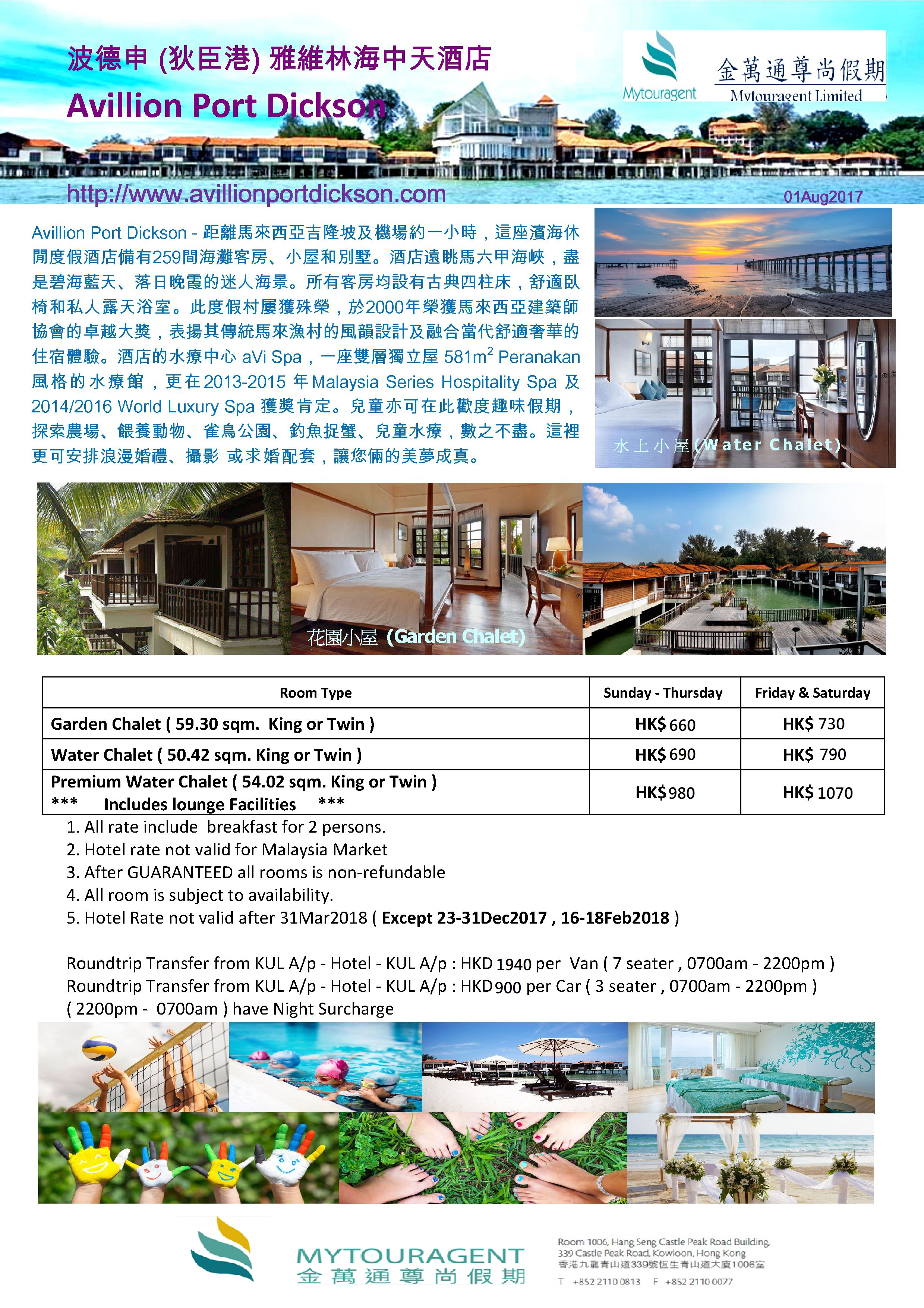 Avillion Port Dickson Flyer