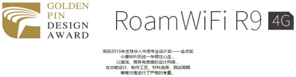 roamwifi-description2